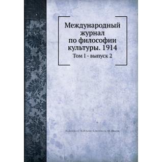 Международный журнал по философии культуры. 1914
