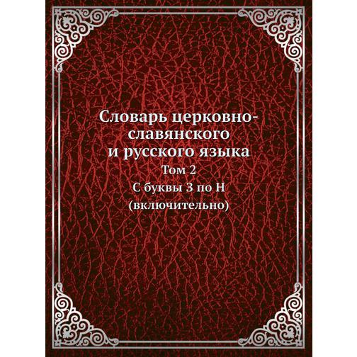Словарь церковно-славянского и русского языка (ISBN 13: 978-5-458-24136-6) 38716710