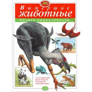 Книга Вымершие животные. Полная энциклопедия, 978-5-699-48347-118+