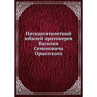 Пятидесятилетний юбилей протоиерея Василия Семеновича Орнатского