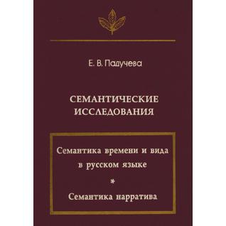 Семантические исследования (Семантика времени и вида в русском языке; Семантика нарратива)