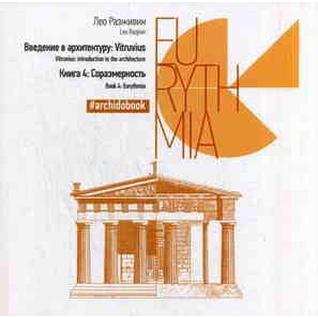 Лео Разживин. Введение в Архитектуру. Соразмерность. Книга 4, 978-5-386-08879-8