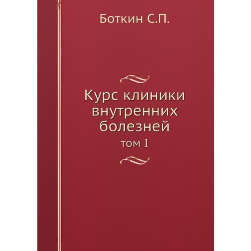 Курс клиники внутренних болезней (ISBN 13: 978-5-458-25057-3) 38717418