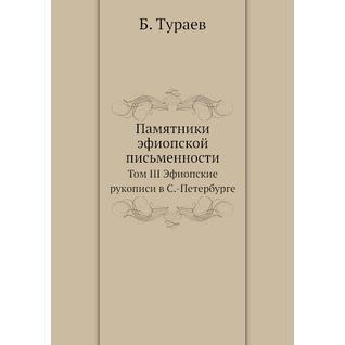 Памятники эфиопской письменности (ISBN 13: 978-5-517-88451-0)