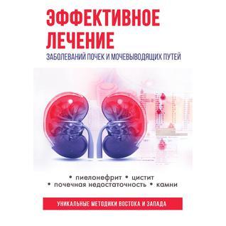 Эффективное лечение заболеваний почек и мочевыводящих путей (Автор: Полина Голицына)