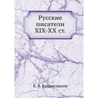 Русские писатели XIX-XX ст.
