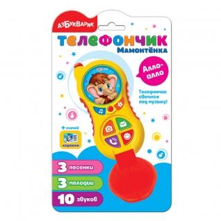 """Развивающая игрушка """"Алло-алло"""" - Телефончик Мамонтенка (звук, свет) Азбукварик"""