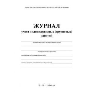 Журнал контроля и учета инд.занятий,А4,обл.офс,блок писчая КЖ-400