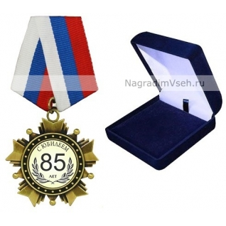 Орден 85 лет С Юбилеем