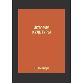 История культуры (Издательство: 4tets Rare Books)