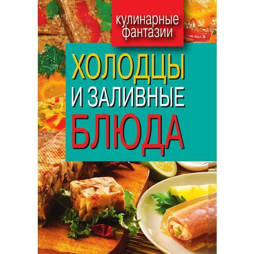 Холодцы и заливные блюда 38717160