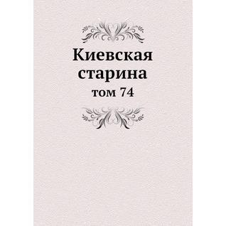 Киевская старина (ISBN 13: 978-5-517-89169-3)