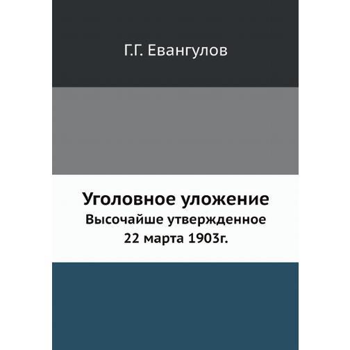 Уголовное уложение (Автор: Г.Г. Евангулов) 38716324