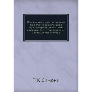 Извлечения из распоряжений по делам о раскольниках при императорах Николае и Александре II, пополненные запиской Мельникова