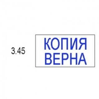 Штамп стандартный Pr. C20 3.45 со сл. КОПИЯ ВЕРНА Colop Австрия