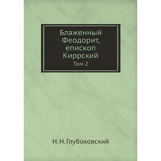 Блаженный Феодорит, епископ Киррский (ISBN 13: 978-5-517-90630-4)