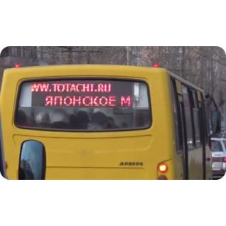 Бегущая строка в автобус 130*20 см.