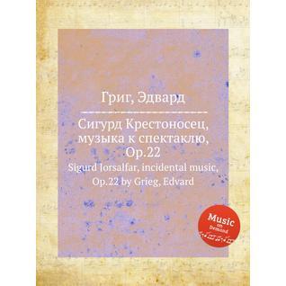 Сигурд Крестоносец, музыка к спектаклю, ор.22