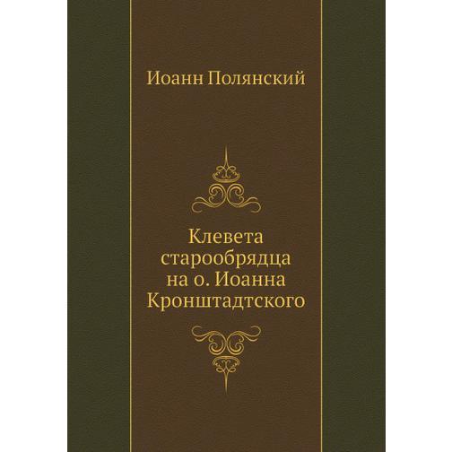 Клевета старообрядца на о. Иоанна Кронштадтского 38734788