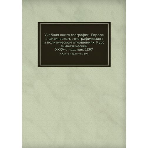Учебная книга географии. Европа в физическом, этнографическом и политическом отношениях. Курс гимназический 38733315