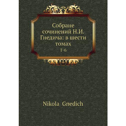 Собране сочинений Н. И. Гнедича: в шести томах 38716525