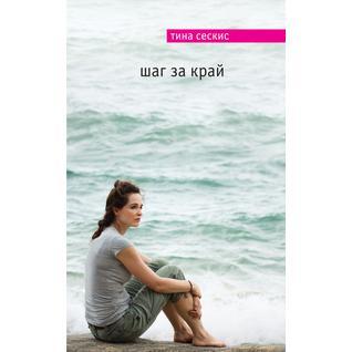 Тина Сескис. Шаг за край, 978-5-699-86236-8