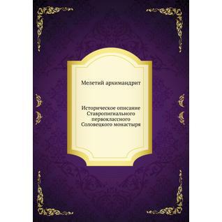 Историческое описание Ставропигиального первоклассного Соловецкого монастыря