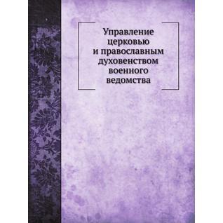 Управление церковью и православным духовенством военного ведомства