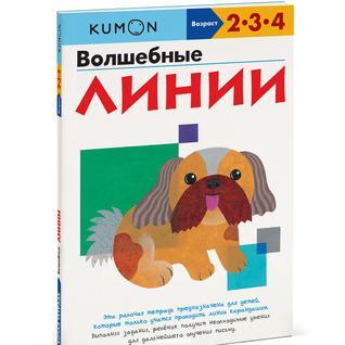 А. Комарова. Волшебные линии, 978-5-00057-628-1