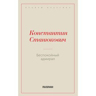 Беспокойный адмирал (ISBN 13: 978-5-519-66025-9)