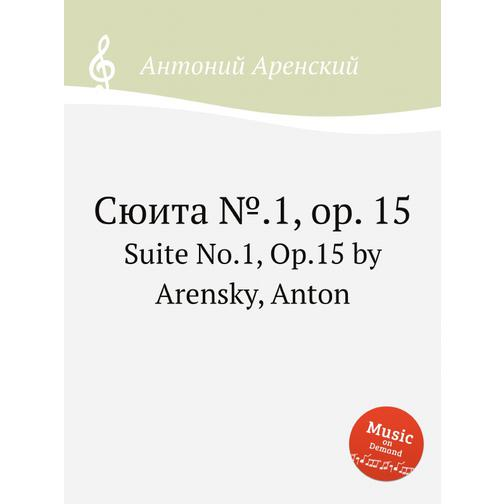 Сюита №.1, op. 15 38717846