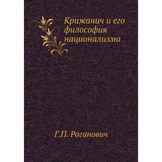 Крижанич и его философия национализма