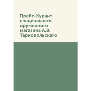 Прейс-Курант специальнаго оружейного магазина А.В. Тарнопольскаго