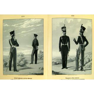 Историческое описание одежды и вооружения российских войск. Часть 12, 978-5-9950-0355-7