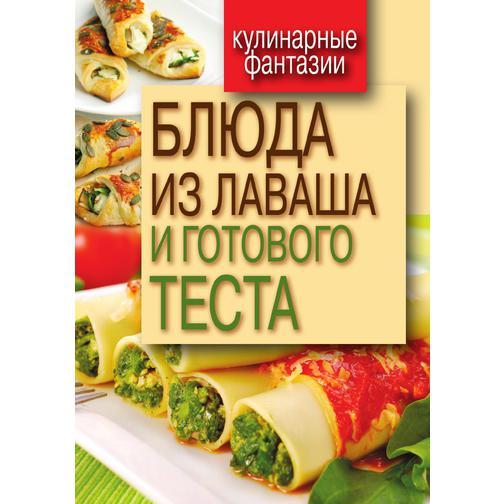 Блюда из лаваша и готового теста 38717166
