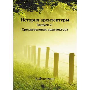 История архитектуры (ISBN 13: 978-5-458-23928-8)