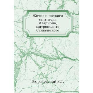 Житие и подвиги святителя Илариона, митрополита Суздальского