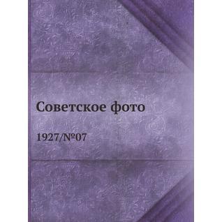 Советское фото (Обложка: брошюра)
