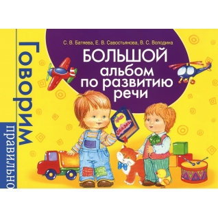 С. В. Батяева, В. С. Володина,. Большой альбом по развитию речи, 978-5-353-06857-0