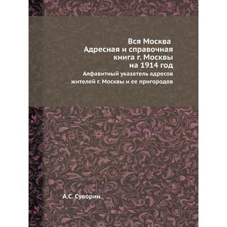 Вся Москва. Адресная и справочная книга г. Москвы на 1914 год (Автор: А.С. Суворин)