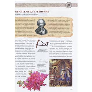 С.С. Мирнова, Е.Г. Серебренник. Путешествия и открытия. Полная энциклопедия, 978-5-699-53065-6