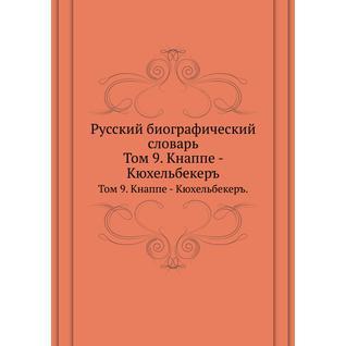 Русский биографический словарь (Автор: Неизвестный автор)
