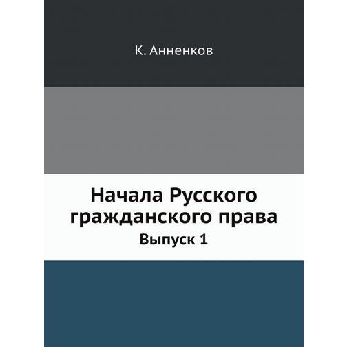 Начала Русского гражданского права 38716177