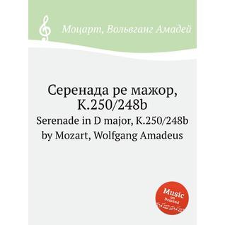 Серенада ре мажор, K.250/248b