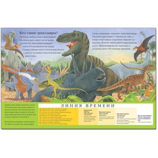 Книга развивающая Чудо-наклейки Динозавры, МС11064