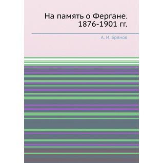 На память о Фергане. 1876-1901 гг.