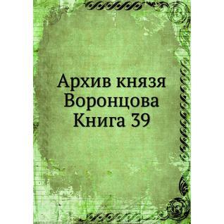 Архив князя Воронцова (Автор: Неизвестный автор)