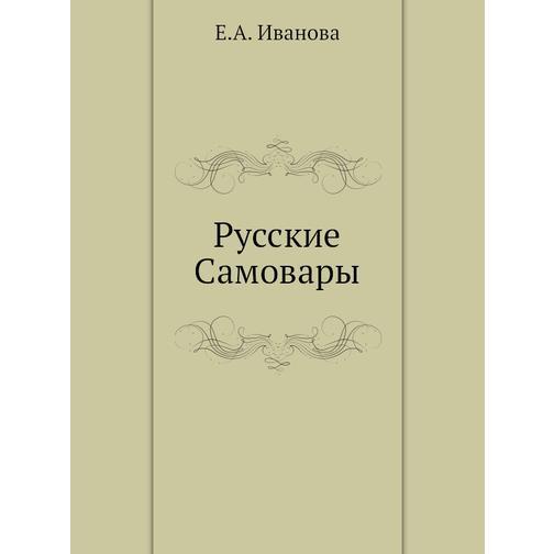 Русские Самовары 38717265