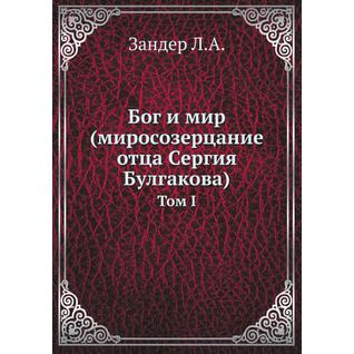 Бог и мир (миросозерцание отца Сергия Булгакова) (ISBN 13: 978-5-458-23869-4)