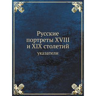 Русские портреты XVIII и XIX столетий (ISBN 13: 978-5-517-89063-4)